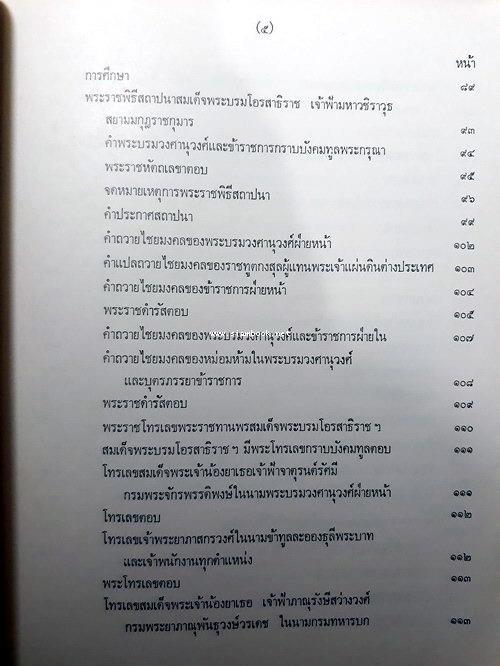 สมเด็จพระบรมโอรสาธิราช สยามมกุฎราชกุมาร 4