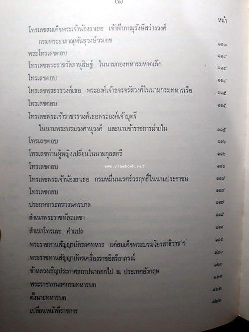 สมเด็จพระบรมโอรสาธิราช สยามมกุฎราชกุมาร 5