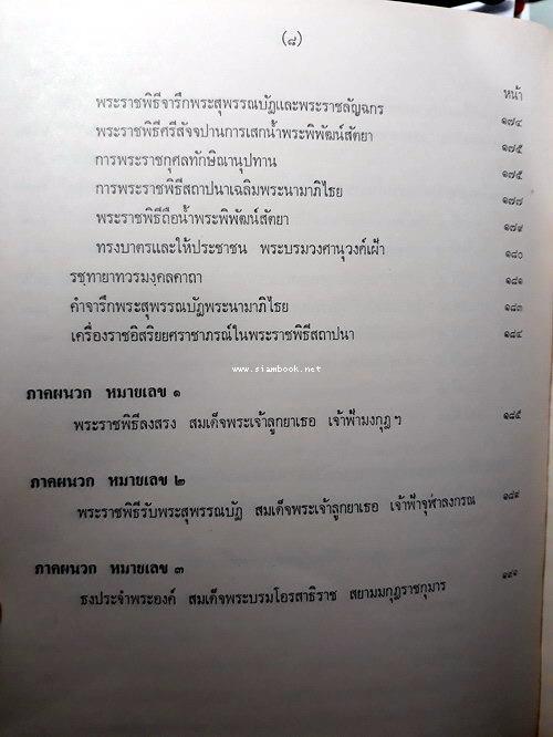 สมเด็จพระบรมโอรสาธิราช สยามมกุฎราชกุมาร 7