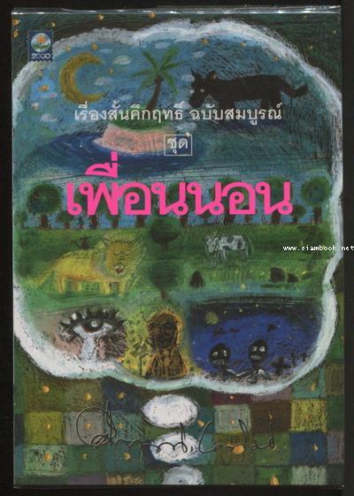 เรื่องสั้นคึกฤทธิ์ ฉบับสมบูรณ์ ชุด เพื่อนนอน *หนังสือดี 100 เล่มที่เด็กและเยาวชนไทยควรอ่าน*