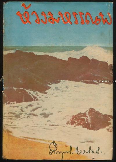 ห้วงมหรรณพ *หนังสือดี วิทยาศาสตร์ 88เล่ม*