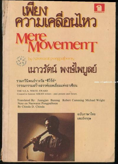 เพียงความเคลื่อนไหว *รางวัลซีไรต์,หนังสือดี100เล่ม,100หนังสือดี14ตุลา/วรรณกรรมแห่งชาติ*