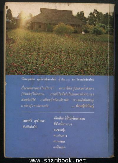 บึงหญ้าป่าใหญ่ *หนังสือดีร้อยเล่มที่เด็กและเยาวชนไทยควรอ่าน* -พิมพ์ครั้งแรก- 1