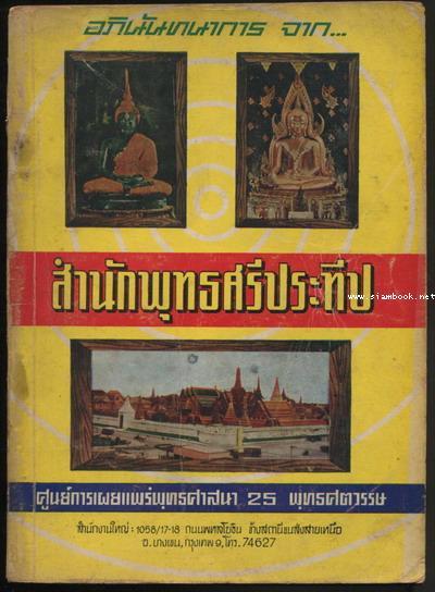 ตำนานโดยสังเขป ของ พระพุทธรูปบูชาปางต่าง ๆ พร้อมทั้งเวทย์มนต์คาถา และ ศาสนกิจพิธี