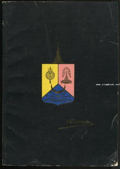 หนังสืออนุสรณ์ งานพระราชทานเพลิงศพ พลตรี พระเจ้าวรวงศ์เธอ พระองค์เจ้าเฉลิมพลทิฆัมพร