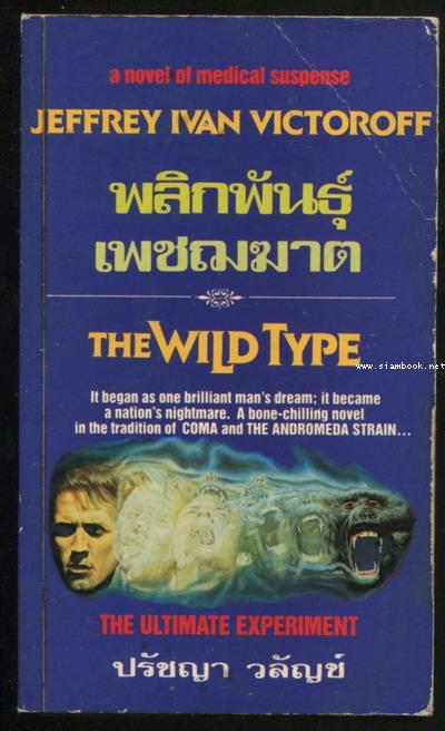 พลิกพันธุ์เพชฌฆาต (The Wild Type)