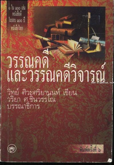 วรรณคดีและวรรณคดีวิจารณ์ *หนังสือดีร้อยเล่มที่คนไทยควรอ่าน*