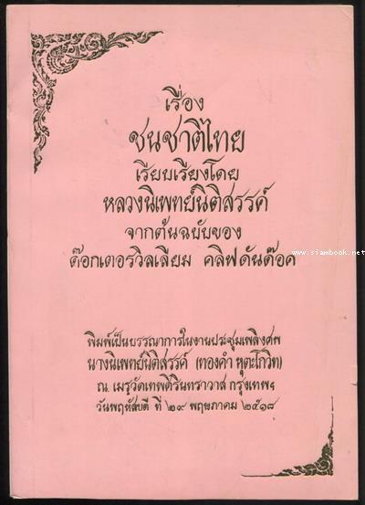 ชนชาติไทย อนุสรณ์ นางนิเพทย์นิติสรรค์ (ทองคำ หุตะโกวิท)