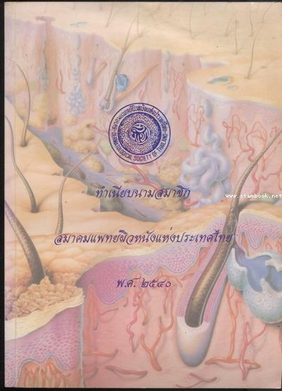 ทำเนียบนามสมาชิก สมาคมแพทย์ผิวหนังแห่งประเทศไทย พ.ศ.2540
