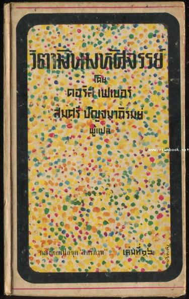 หนังสือแปลชุดเสรีภาพ เล่มที่16 วิตามินมหัศจรรย์ (The Miracle of Vitamins)