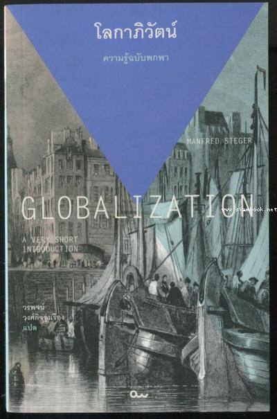 โลกาภิวัตน์ ความรู้ฉบับพกพา  (Globalization A Very Short Introduction)