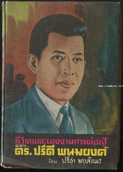 ชีวิตและผลงานการต่อสู้ของ ดร.ปรีดี พนมยงค์
