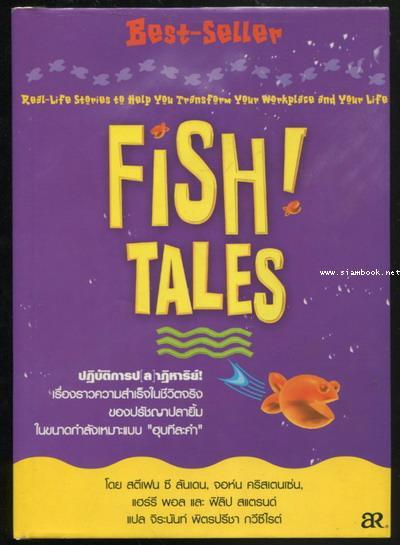 ปฏิบัติการป(ล)าฏิหาริย์ (Fish! Tales)