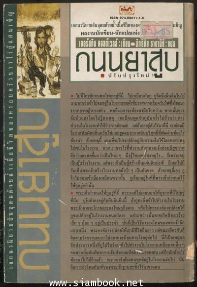 ถนนยาสูบ (Tobacco Road) *นวนิยายดีเด่น100เล่มในรอบศตวรรษ* 1