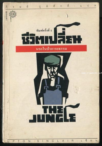 ชีวิตเปลี่ยน (The Jungle) *หนังสือแห่งศตวรรษ*