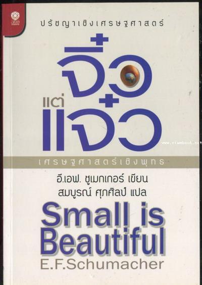 จิ๋วแต่เเจ๋ว : เศรษฐศาสตร์เชิงพุทธ (Small is Beautiful) * -หนังสือดีในรอบศตวรรษ-