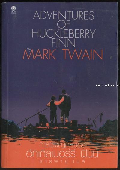 การผจญภัยของ ฮักเกิลเบอร์รี ฟินน์ (The Adventures of Huckleberry Finn) *-หนังสือดีในรอบศตวรรษ-