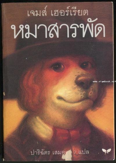 หมาสารพัด (Dog Stories)