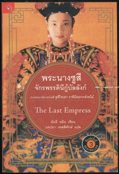 พระนางซูสี จักรพรรดินีกู้บัลลังก์ ( The Last Empress)