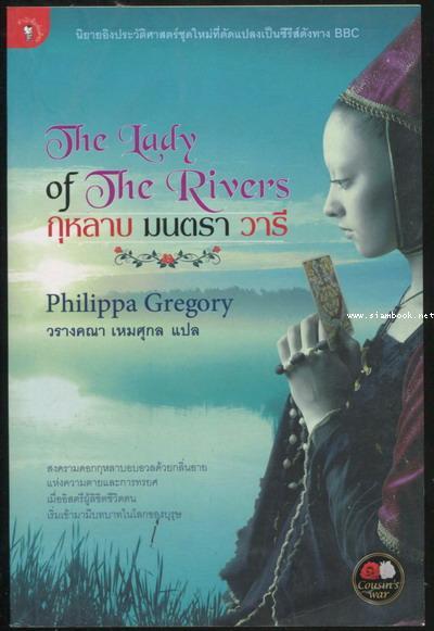 กุหลาบ มนตรา วารี (The Lady of The Rivers)*