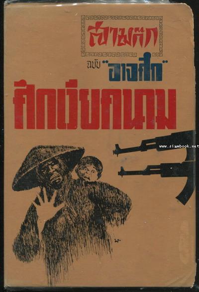 สามก๊ก ฉบับอาจศึก ศึกเวียดนาม