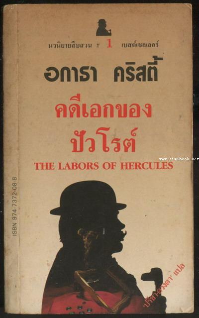 คดีเอกของปัวโรต์ (The Labors of Hercules)