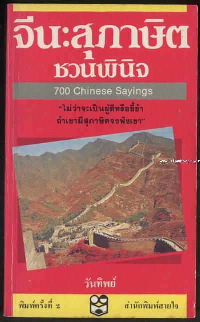จีน:สุภาษิตชวนพินิจ (700 Chinese Sayings)