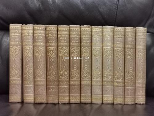ประวัติศาสตร์สากล เล่ม 1-12 ปกแข็ง พิมพ์ครั้งแรก ครบชุด 12 เล่ม