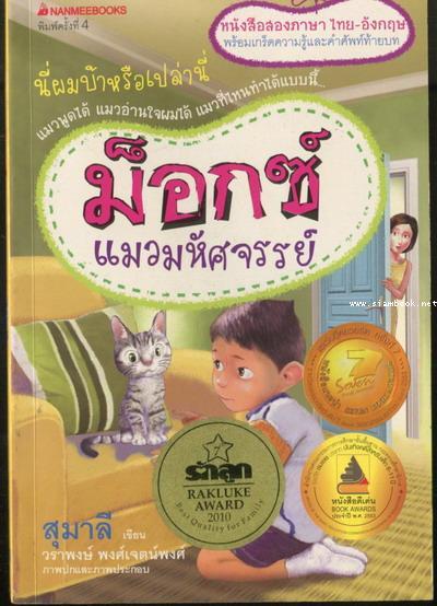 ม็อกซ์ แมวมหัศจรรย์ (Mox The Wonder Cat) สองภาษา ไทย-อังกฤษ