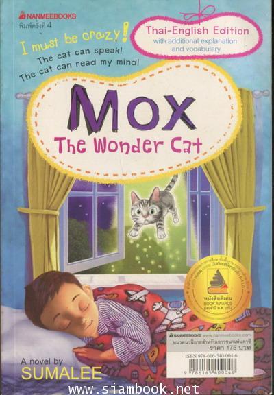 ม็อกซ์ แมวมหัศจรรย์ (Mox The Wonder Cat) สองภาษา ไทย-อังกฤษ 1