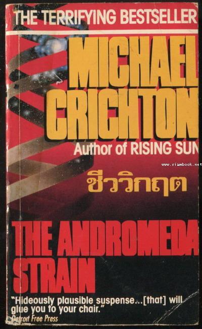ชีววิกฤต (THE ANDROMEDA STRAIN)