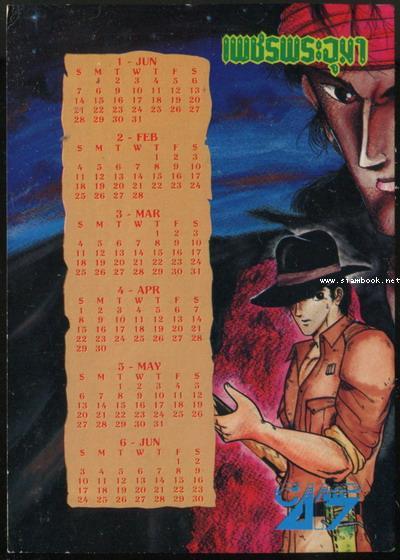 การ์ตูน เพชรพระอุมา เล่ม1-2 พร้อมปฏิทินปี 2533 5