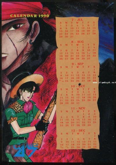 การ์ตูน เพชรพระอุมา เล่ม1-2 พร้อมปฏิทินปี 2533 6