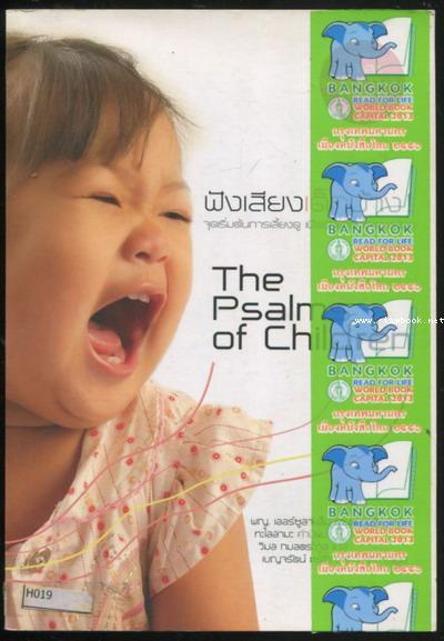 ฟังเสียงเด็กบ้าง! (The Psalms of Children Their Songs  Laments)