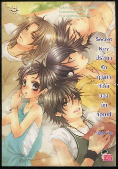 Secret key ปริศนารักกุญแจหัวใจของยัยจอมเท่