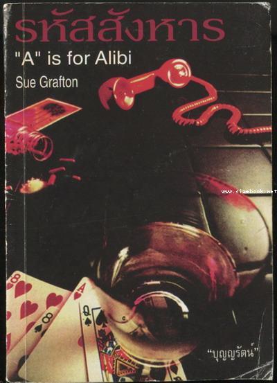รหัสสังหาร (\'A\' is for Alibi)