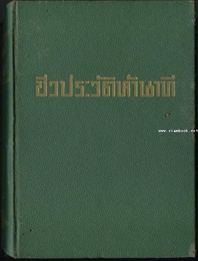 ชีวประวัติห้านาที (Five Minute Biographies) *พิมพ์ครั้งแรก*