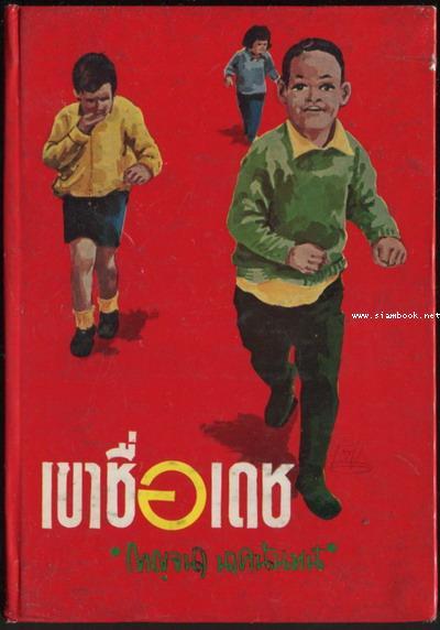 เขาชื่อเดช *หนังสือดี100ชื่อเรื่องที่เด็กและเยาวชนไทยควรอ่าน*