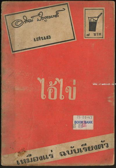 เรื่องสั้นชุดเหมืองแร่ ตอน ไอ้ไข่ *หนังสือดีร้อยเล่มที่คนไทยควรอ่าน* -หนังสือโดนน้ำ-