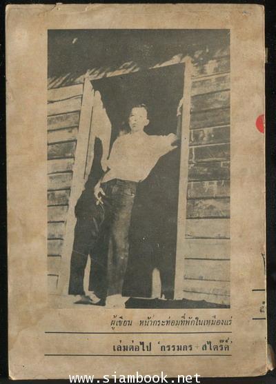เรื่องสั้นชุดเหมืองแร่ ตอน ไอ้ไข่ *หนังสือดีร้อยเล่มที่คนไทยควรอ่าน* -หนังสือโดนน้ำ- 1
