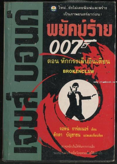 เจมส์ บอนด์ 007 ตอน หักกรงเล็บอินเดียน (Brokenclaw)