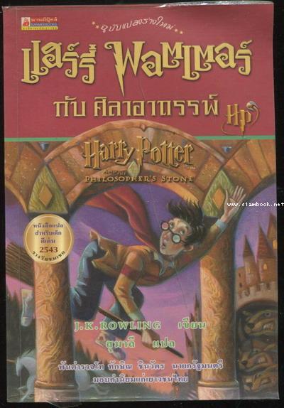 แฮร์รี่ พอตเตอร์ กับ ศิลาอาถรรพ์ (Harry Potter and The Philosopher\'s Stone)