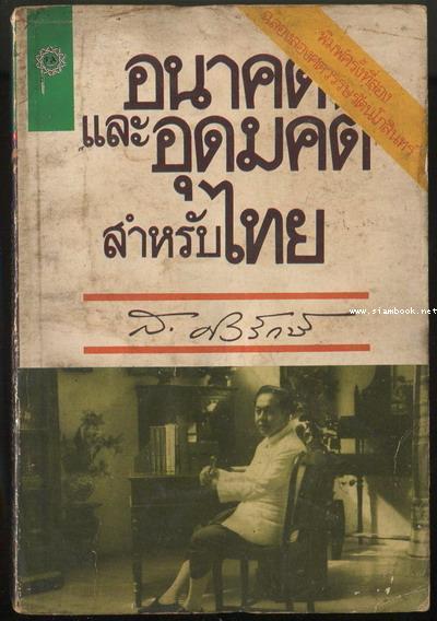 อนาคตและอุดมคติสำหรับไทย (อนาคตของไทยในสายตา ส.ศิวรักษ์)