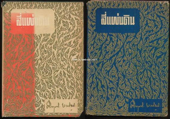 สี่แผ่นดิน (2เล่มชุด) *หนังสือดีร้อยเล่มที่คนไทยควรอ่าน*