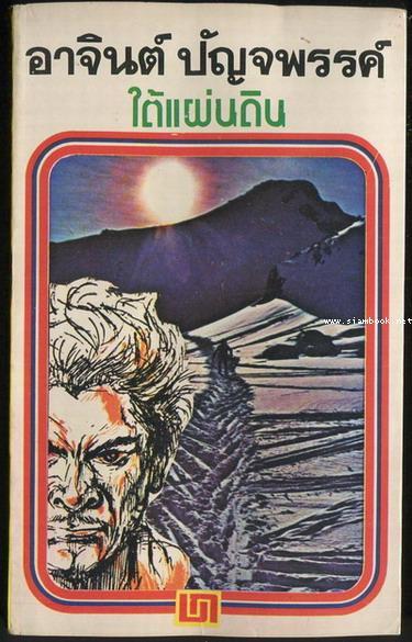 เรื่องสั้นชุดเหมืองแร่ ตอน ใต้แผ่นดิน *หนังสือดีร้อยเล่มที่คนไทยควรอ่าน*
