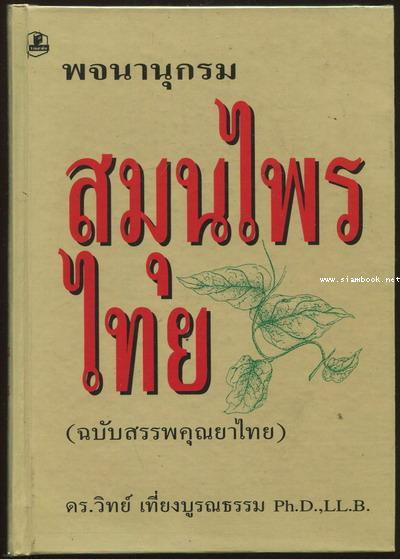พจนานุกรมสมุนไพรไทย (ฉบับสรรพคุณยาไทย)