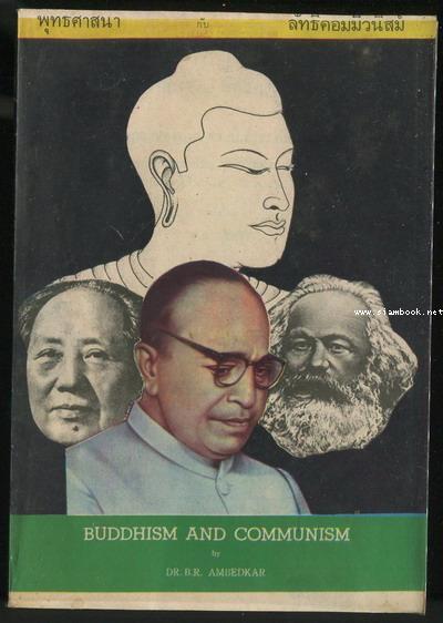 พุทธศาสนากับลัทธิคอมมิวนิสม์ (Buddhism and Communism)