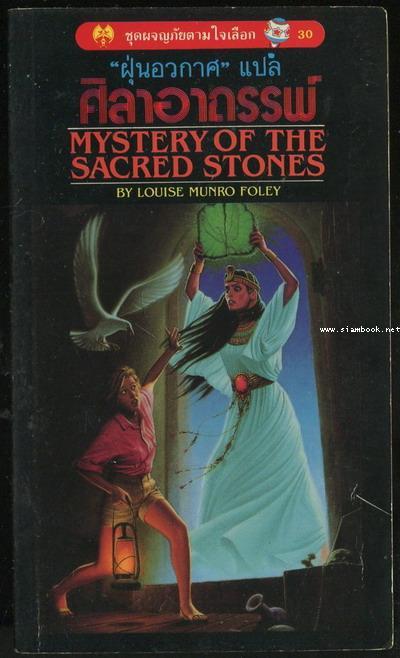 ชุดผจญภัยตามใจเลือก 30-ศิลาอาถรรพ์ (Mystery of the Sacred Stones)
