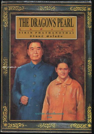 มุกมังกร (The Dragon\'s Pearl)