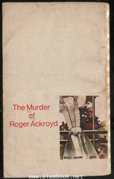 คดีฆาตกรรมโรเจอร์ แอคครอยด์  (The Murder of Roger Ackroyd) 1